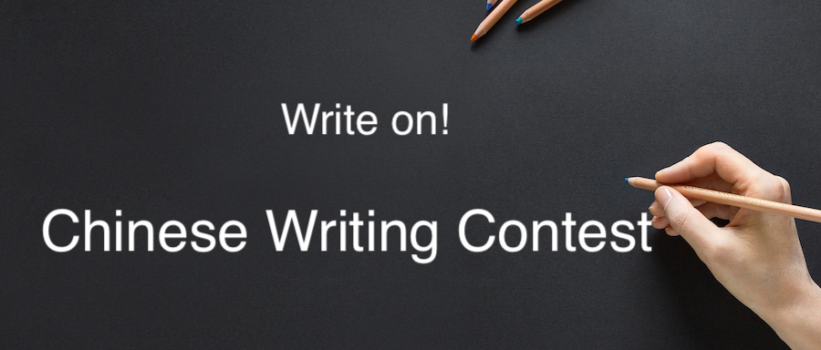 From battlefield to playground: Launching Chinese Writing Contest