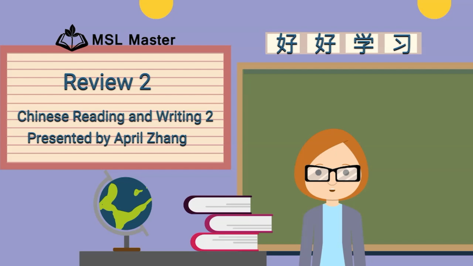 Chinese Reading and Writing 2 online lessons completed!